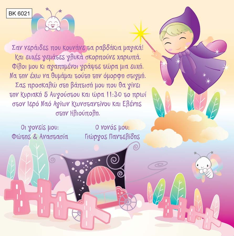 BK6021 Baby Christening Invitation Μικρή Νεράιδα