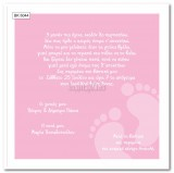 BK6044 Baby Christening Invitation Footprints