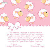 BK6009 Baby Christening Invitation Happy Sheeps