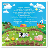 BA5039 Baby Christening Invitation Farm