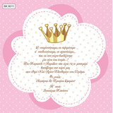 BK6011 Baby Christening Invitation Tiara