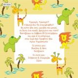 BA5024 Baby Christening Invitation Animals