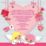 BK6026 Baby Christening Invitation Little Angels